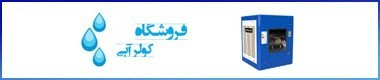 مرکز خرید کولر آبی در تهران